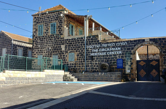 המרכז למורשת הצ'רקסית