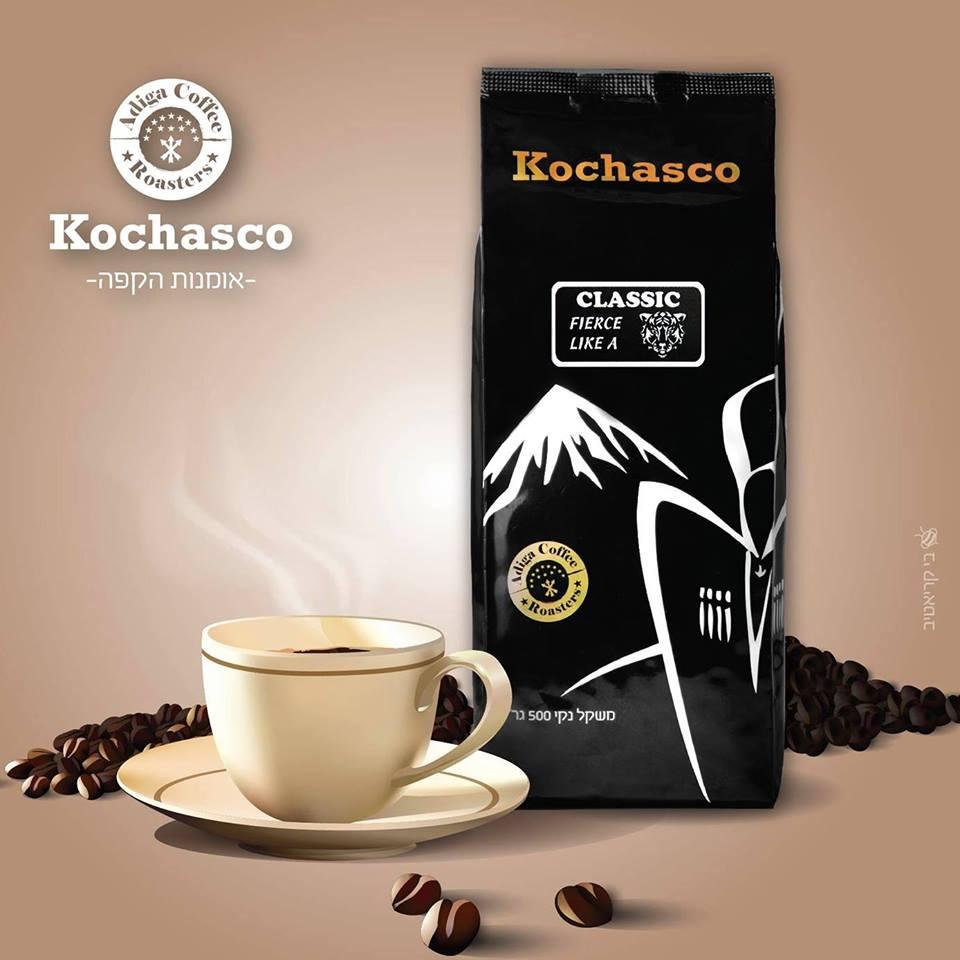 קוצ'אסקו אומנות הקפה